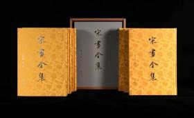 宋画全集(全31册)