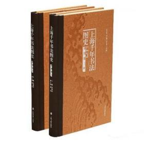 上海千年书法图史 篆刻卷(16开精装 全二册)