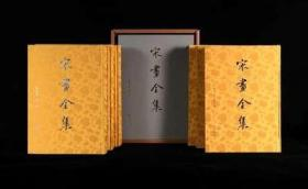 《宋画全集》第四卷全6册 故宫博物院馆藏)
