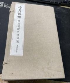 冷月孤灯(唐浩明读史随笔集 全三册
