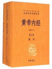 黄帝内经(上下)(精)/中华经典名著全本全注全译丛书