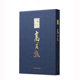 朵云名家翰墨 高式熊(16开精装 全一册)