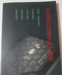 《中国历代绘画大系》概览