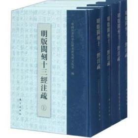 明版闽刻十三经注疏(全8册)