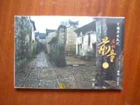 中国历史文化名村《前童》明信片(12张1套未拆封)