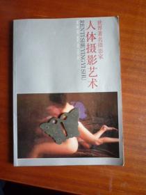世界著名摄影家《人体摄影艺术》【浙江摄影出版社】