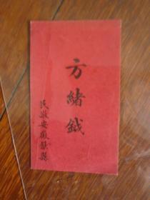 民国名片:方绪钺(民敬安徽歙县)