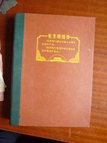 文革文件夹《毛主席万岁》(杭州文华印刷厂制)【有:毛主席语录、最高指示、四个伟大和忠字像】【稀缺品】