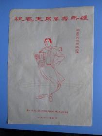 """1968年春节.红卫兵温州指挥部美术组""""祝毛主席万寿无疆""""4开手绘稿:《问苍茫大地谁主沉浮》【手绘.稀缺】"""