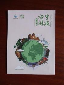 宁波旅游手绘地图