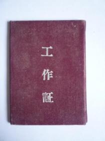 1963年工作证 镇海县人民委员会 朱绍麟