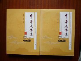 中华龙传说(全二册)