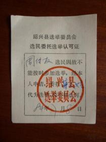 1984年 绍兴县选举委员会选民委托选举认可证(周传友委托蒋文姑)