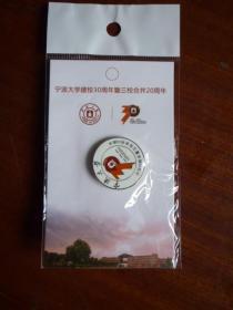 宁波大学建校30周年暨三校合并20周年徽章【搜:校徽 校章 徽章 吊牌 像章】