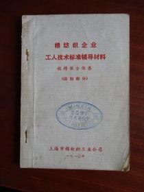 棉纱织企业工人技术标准辅导材料(梳棉保全保养《应知部分》)【上海市棉纺织工业公司】