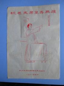 """1968年春节.红卫兵温州指挥部美术组""""祝毛主席万寿无疆""""4开手绘稿:《唤起工农千百万》【手绘.稀缺】"""