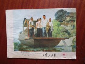 工农兵画报(1977年10期)
