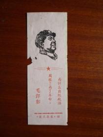 文革 毛主席木刻像语录书签【《情况简报》赠】