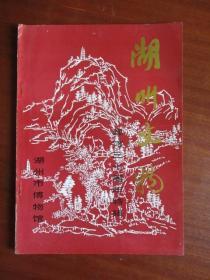 湖州文物(建馆三十周年特辑)