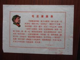 文革毛主席语录【八开 有彩色木刻像】【奉化县粮食局宣 1967.11】