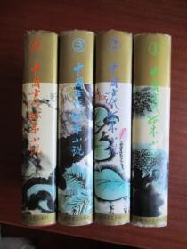 中国古代孤本小说【4本1套全】