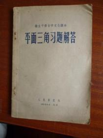 1959年1版1印课本:卫生干部自学文化课本《平面三角习题解答》