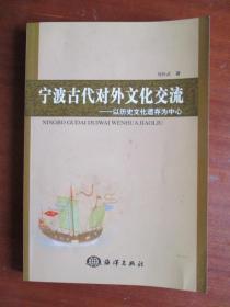 宁波古代对外文化交流(以历史文化遗产为中心)