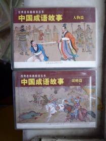 经典连环画阅读丛书《中国成语故事》(谋略篇、人物篇)【二盒六本】【原合全新】