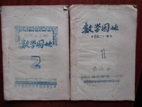 1957年 浙江省宁波第一中学《数学园地》(总第21.22期)【二本合售】