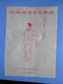 """1968年春节.红卫兵温州指挥部美术组""""祝毛主席万寿无疆""""4开手绘稿:《红军不怕远征难》【手绘.稀缺】"""