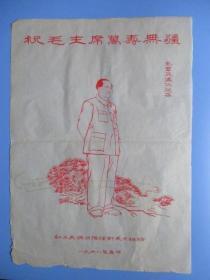 """1968年春节.红卫兵温州指挥部美术组""""祝毛主席万寿无疆""""4开手绘稿:《乱云飞渡仍从容》【手绘.稀缺】"""