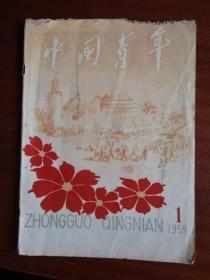 1959年《中国青年》(1)