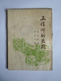 开明少年文学丛刋《工程师的失踪》【稀缺本】