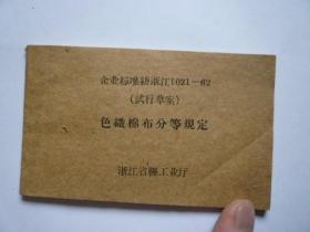 企业标准纺浙江1021—62(试行草案)《色织棉布分等规定》【浙江省轻工业局】【繁体】【稀缺本】
