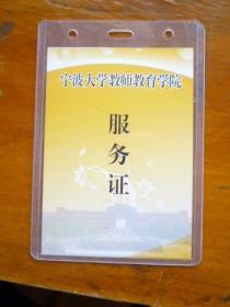 宁波大学教师教育学院服务证