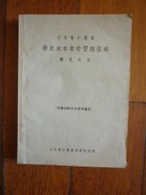 立信会计丛书《劳氏成本会计习题答解》(根据1950年改译本编作)【稀缺本】