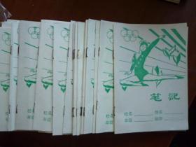 奥运五环标签笔记簿(奉校A10笔记.奉化教育局印)(标一本价)【没用过】