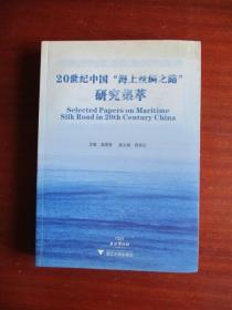 """20世纪中国""""海上丝绸之路""""研究集萃"""