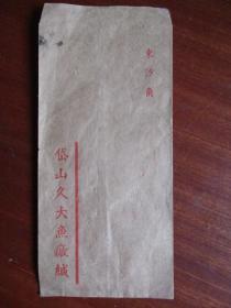 民国信封(岱山久大鱼厂缄)【东沙角】 【空白未用】