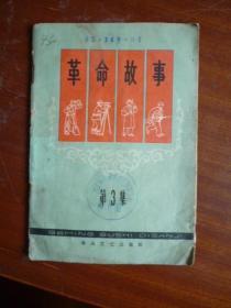 1964年1版1印《革命故事》(第3集)