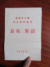 文革戏单:杭州文工团为工农兵演出《音乐 舞蹈》