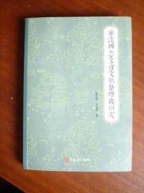 宁波辨志文会文献整理与研究