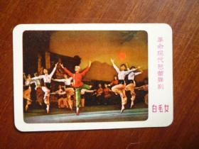 文革 年历卡《革命现代芭蕾舞剧—白毛女》