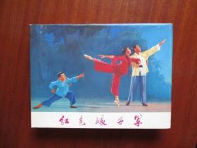 连环画 红色娘子军(上海人民美术出版社出版)