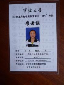 """宁波大学 2013年五年制学前教育专业""""3升4""""考试 准考证(徐舟 慈溪毕业)"""