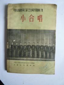 1964年 中国人民解放军第三届文艺会演获奖歌曲第三集 小合唱