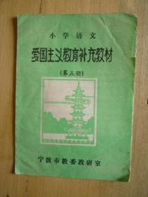 小学语文《爱国主义教育补充教材》(第五册)【宁波市教委教研室】