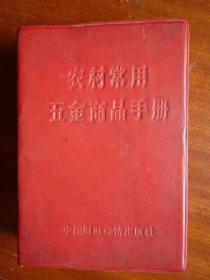 1977年塑料红本本《农村常用五金商品手册》【592页 品相很好】