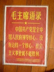 文革 毛主席语录(贵州省新华书店发行)【4开】【定价四分】