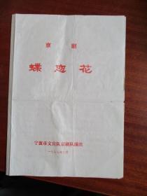 1977年戏单:京剧《蝶恋花》(宁波市文宣队京剧队演出)